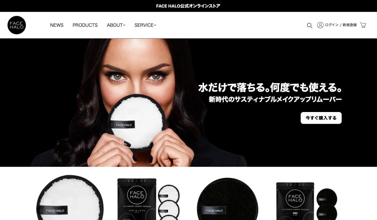 FACE HALO公式サイト